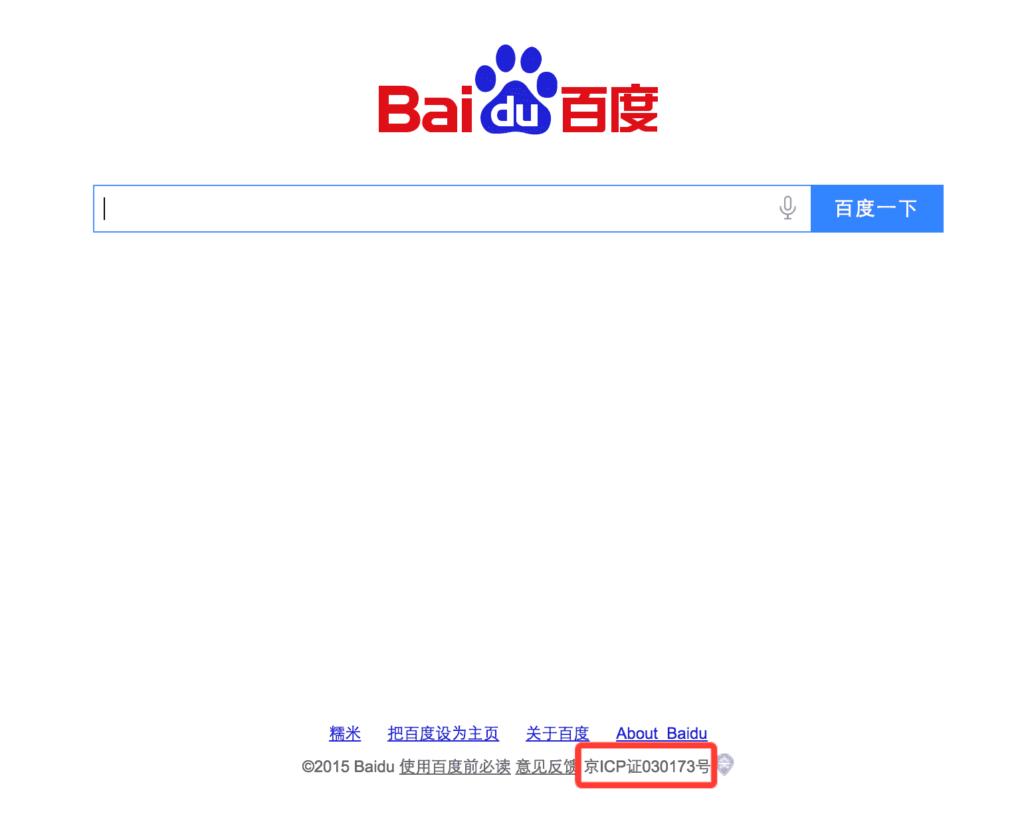 ICP - licenser kan oftast hittas på botten på kinesiska hemsidor